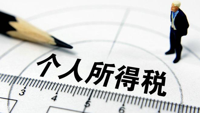 财政部:正抓紧制定个税改革相关方案