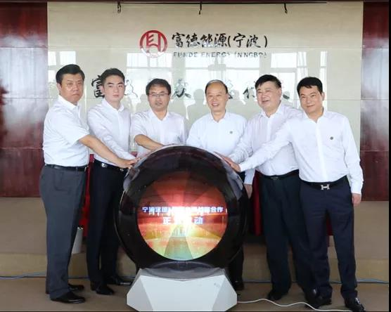 宁波富德&国烨电商战略合作签约暨上线仪式圆满成功
